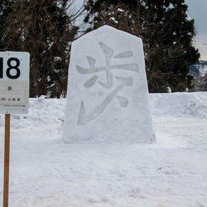 18.歩 - (株)山崎組