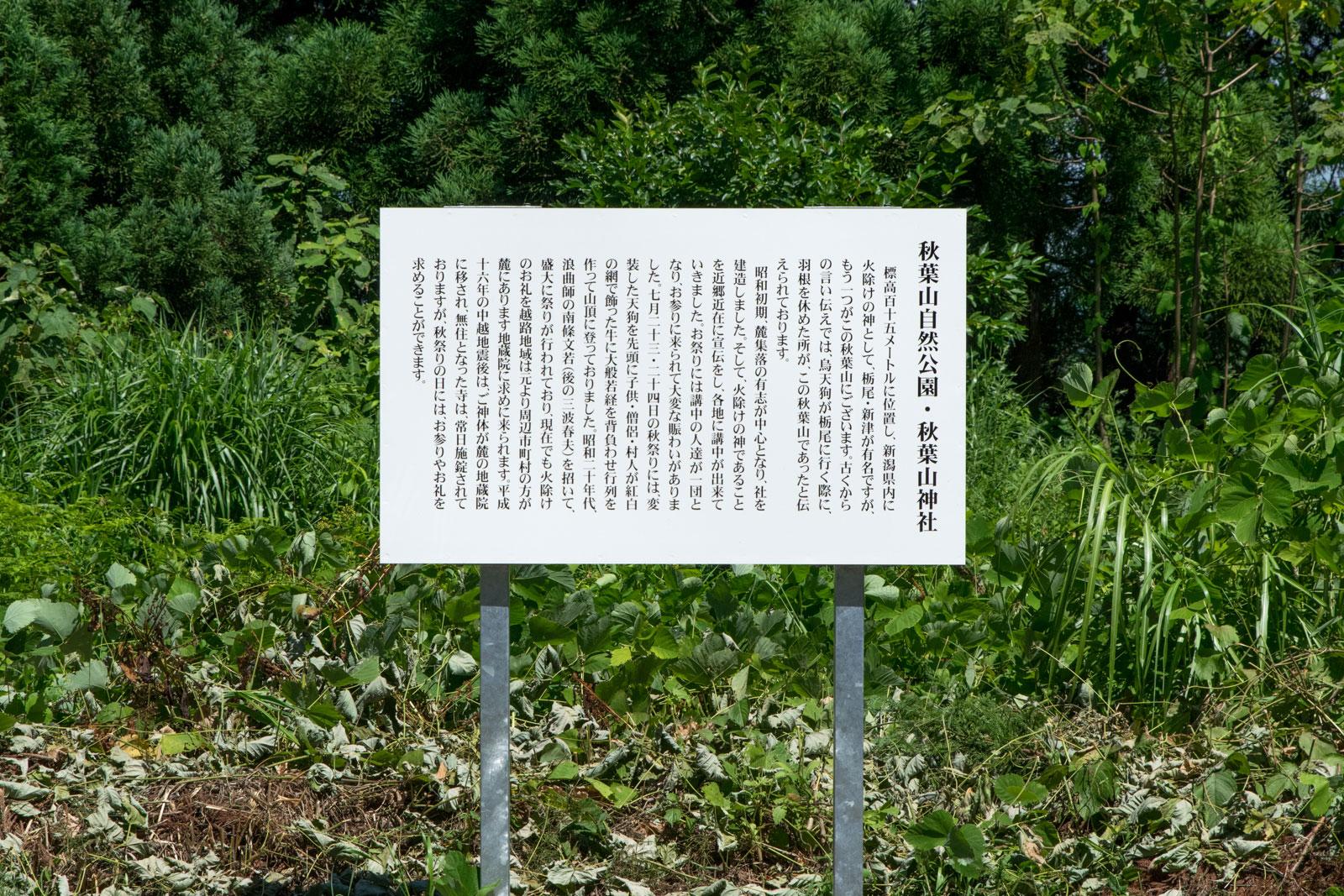 秋葉山神社 立て札