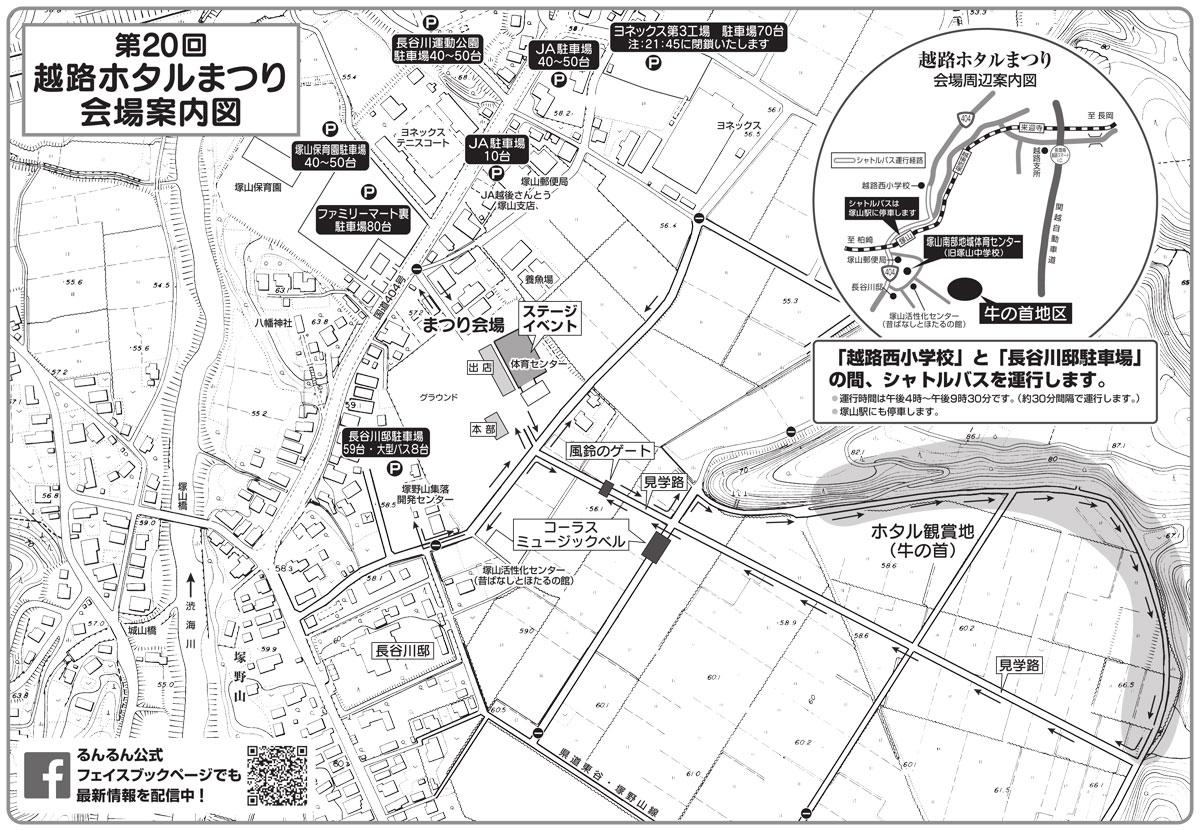 第20回 越路ホタルまつり 会場案内 地図