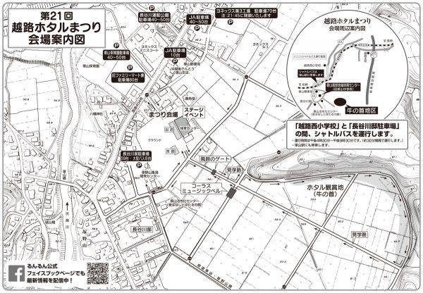 第21回 越路ホタルまつり 会場案内図