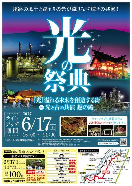 光の祭典2017 『光』溢れる未来を創造する街 in 光と古の共演 越の路