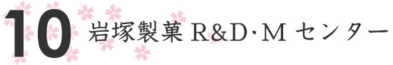 10.岩塚製菓R&D・Mセンター