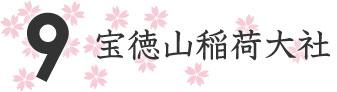 9.宝徳山稲荷大社