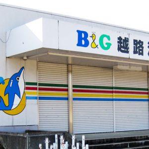 越路B&G海洋センター