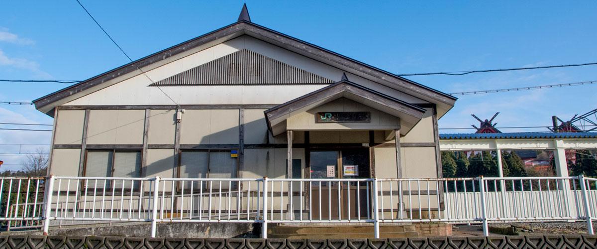 越後岩塚駅