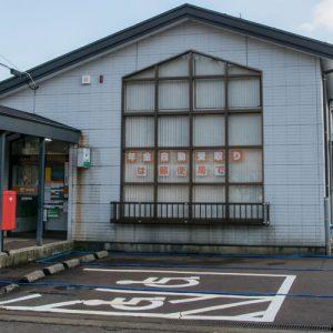岩塚郵便局