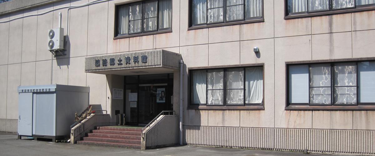 越路郷土資料館