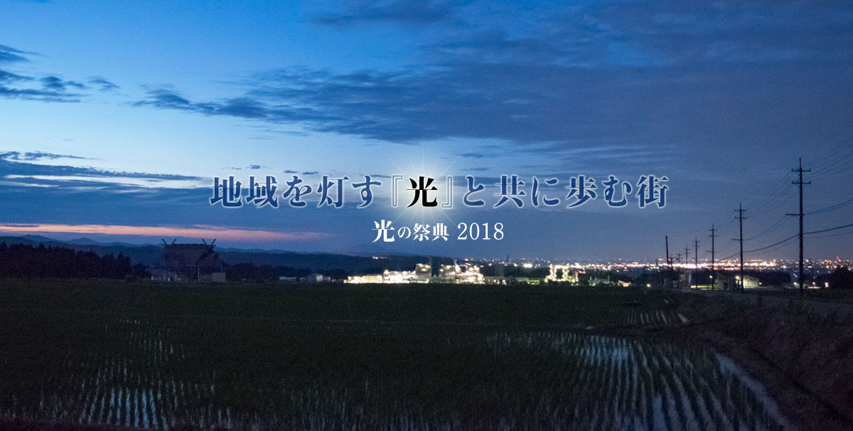 光の祭典2018