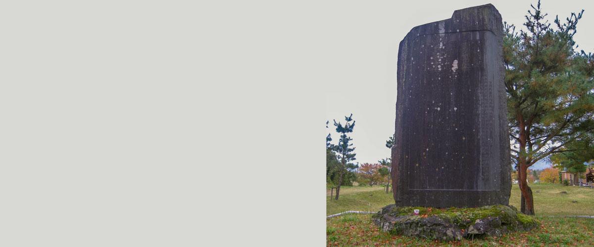 岡村権左衛門の碑
