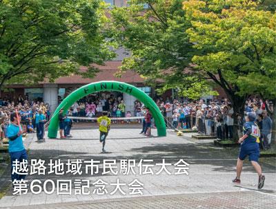 越路地域市民駅伝大会 第60回記念大会