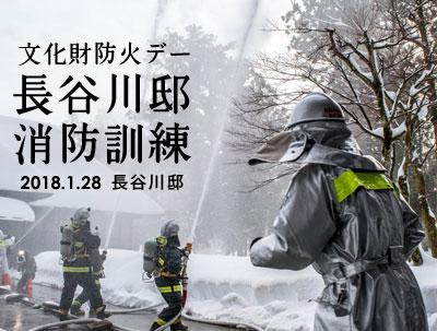 文化財防火デー 長谷川邸消防訓練