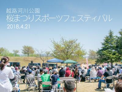 第5回 越路河川公園桜まつりスポーツフェスティバル 2018.4.21