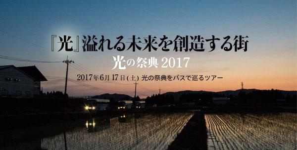 光の祭典2017 『光』溢れる未来を創造する街