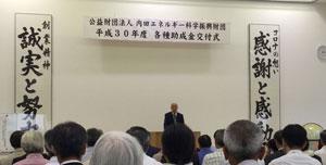 公益財団法人 内田エネルギー科学振興財団