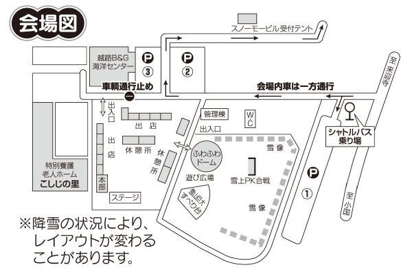 スノーフェスティバル in 越路 2018 会場図