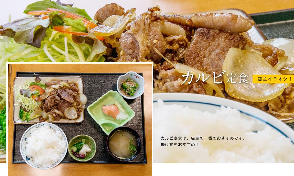 すみよし カルビ定食(店主イチオシ!)