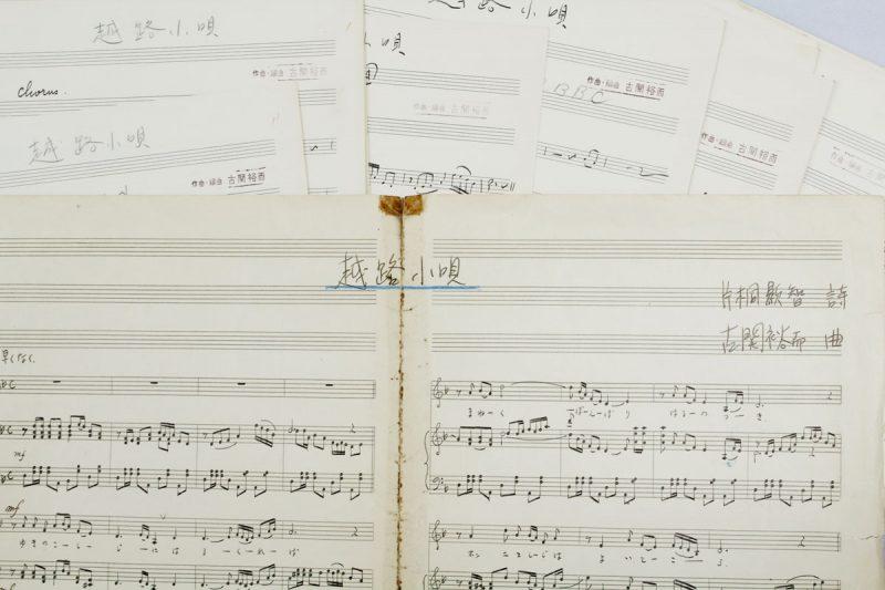 古関裕而さん直筆の楽譜を公開