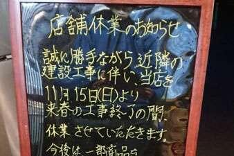 ホルモン焼ブーちゃん休業