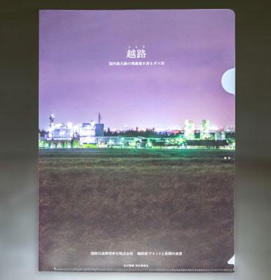 クリアホルダー国際石油開発帝石株式会社 越路原プラントと長岡の夜景