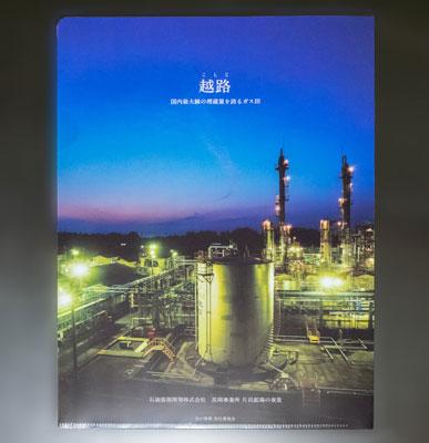 クリアホルダー石油資源開発株式会社 長岡事業所 片貝鉱場の夜景