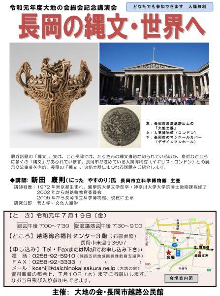 令和元年度大地の会総会記念講演会「長岡の縄文・世界へ」