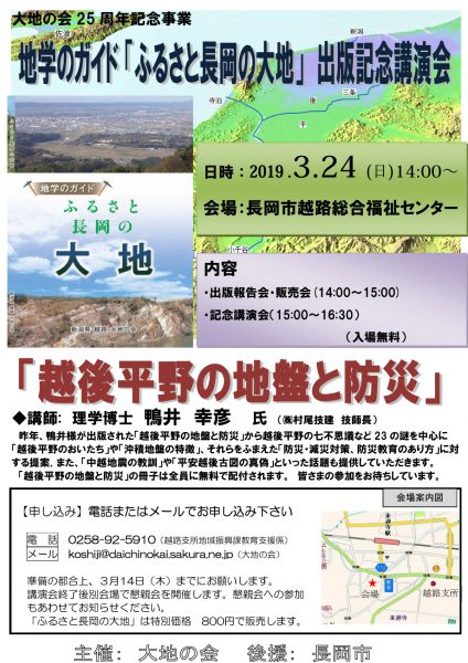 地学のガイド「ふるさと長岡の大地」出版記念講演会