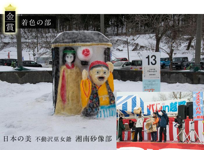金賞 着色の部:日本の美 不動沢巫女爺/湘南砂像部