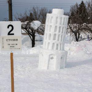 2 .ピサの斜塔 - (株)永井工業 永和会