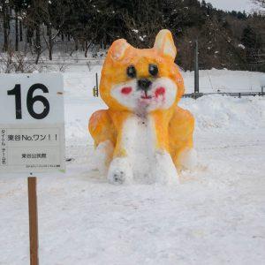 16 .東谷No.ワン!! - 東谷公民館