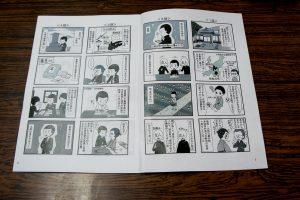 高橋九郎物語