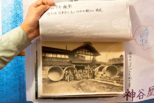 神谷の歴史