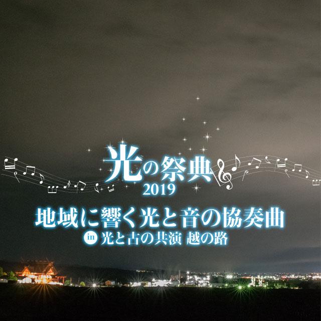 光の祭典2019 地域に響く光と音の協奏曲 in 光と古の共演 越の路