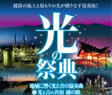 光の祭典2019 ~地域に響く光と音の協奏曲~