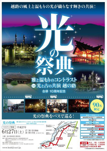 光の祭典 in 光と古の共演 越の路 2015