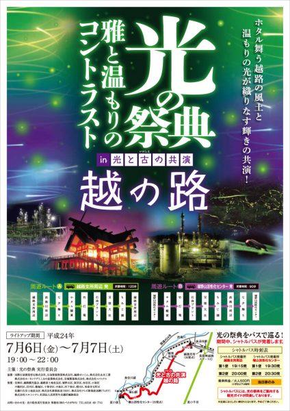 光の祭典 in 光と古の共演 越の路 2012