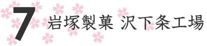 7.岩塚製菓 沢下条工場