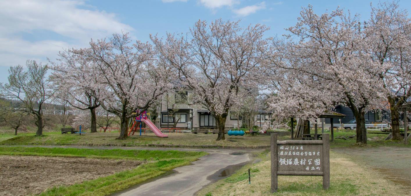 飯塚農村公園