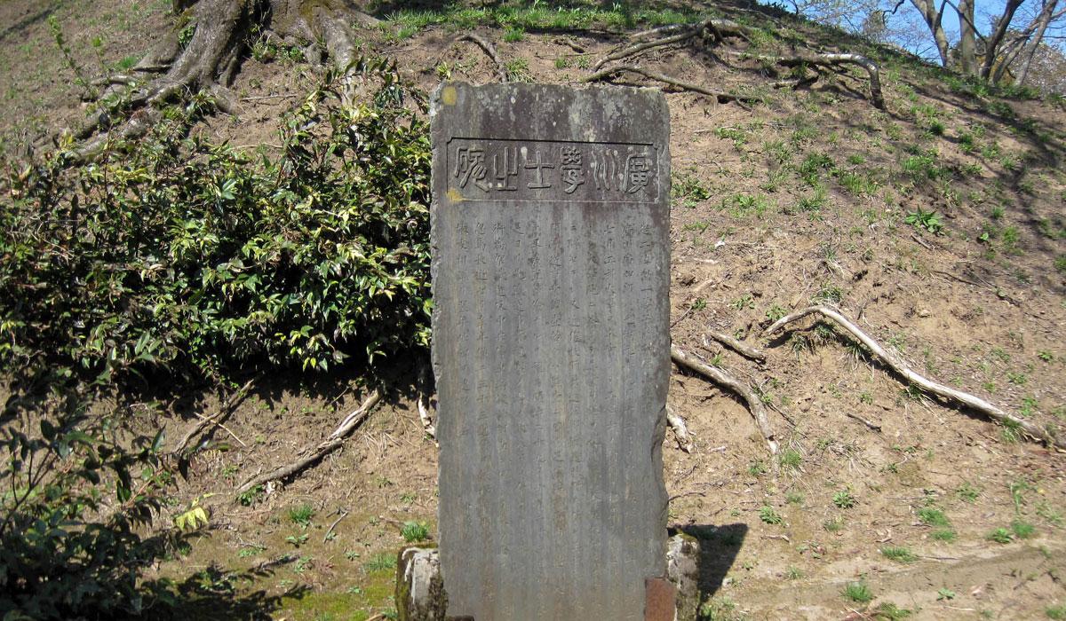 広川広四郎の碑