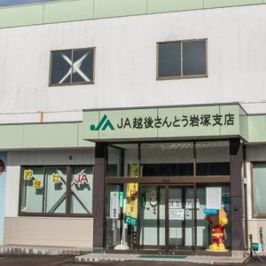 JA越後さんとう 岩塚支店