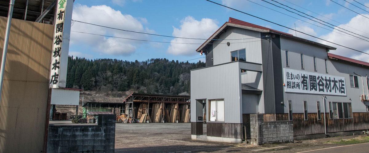 関谷材木店
