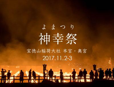 神幸祭(よまつり)宝徳山稲荷大社 本宮・奥宮