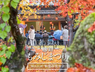 越路もみじまつり2018 11.10 和楽器演奏会