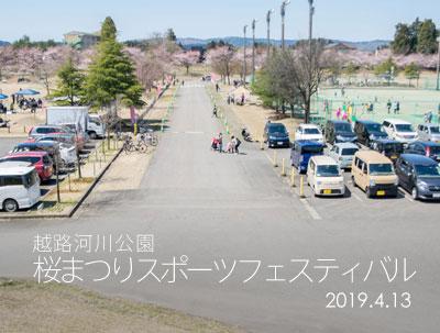 第6回 越路河川公園桜まつりスポーツフェスティバル