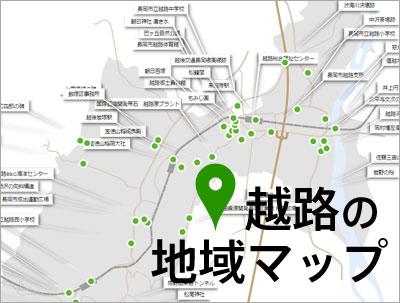 越路の地域マップ~越路観光ガイド~