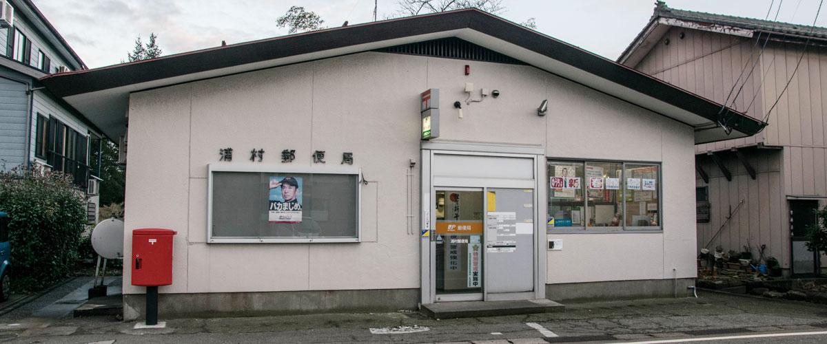 浦村郵便局