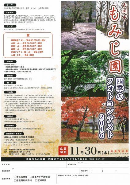 もみじ園 四季のフォトコンテスト2016