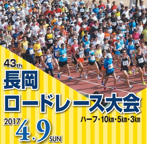 第43回長岡ロードレース大会