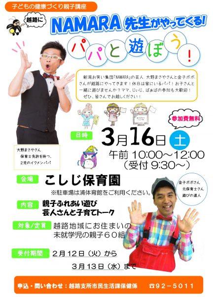 新潟お笑い集団NAMARAの芸人大野まさやさんと金子ボボさん
