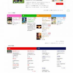 「越路ナビ」ホームページ・リニューアル