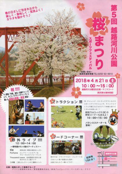 第5回 桜まつりスポーツフェスティバル